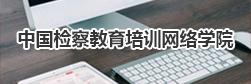 中国检察教育培训网络学院